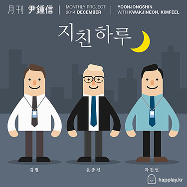 yoonjongshin_album.jpg