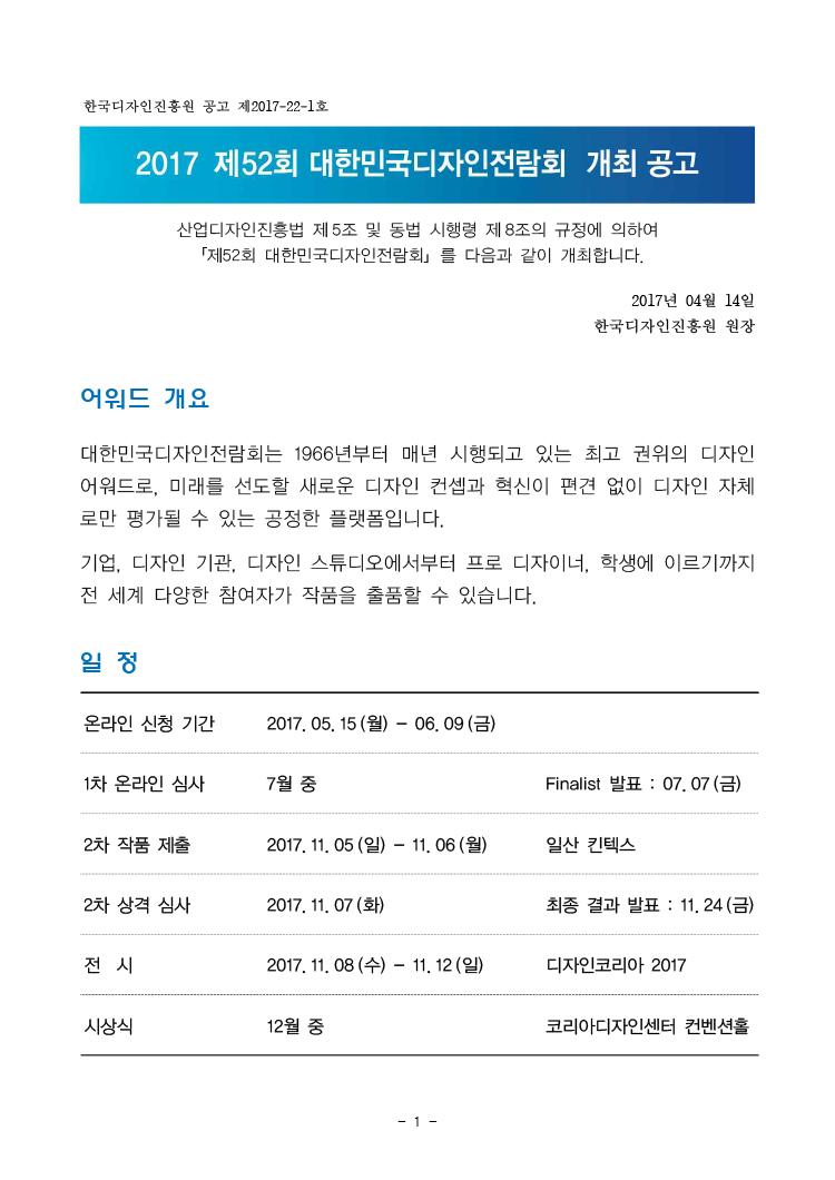 제52회 대한민국디자인전람회 개최공고-1.JPG