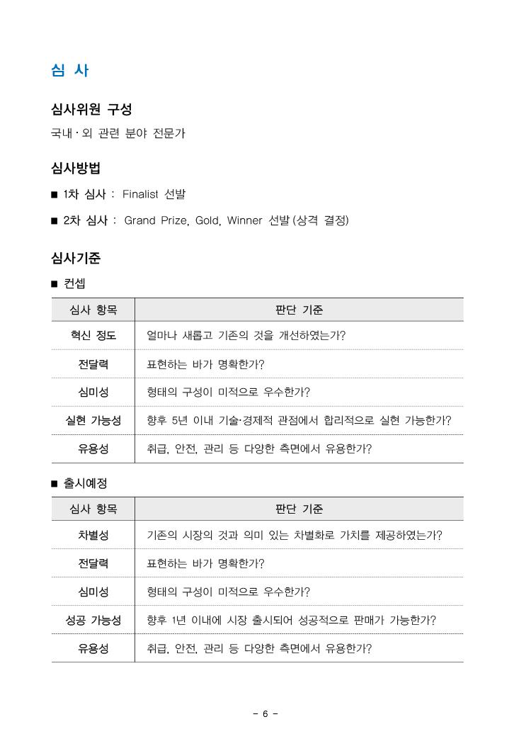 제52회 대한민국디자인전람회 개최공고-6.JPG