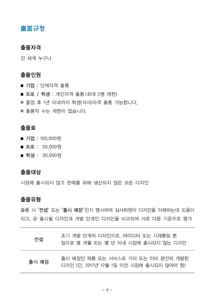 제52회 대한민국디자인전람회 개최공고-2.JPG