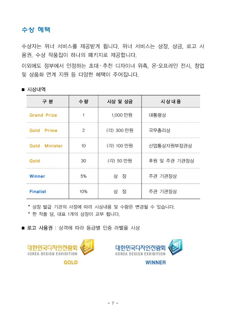 제52회 대한민국디자인전람회 개최공고-7.JPG