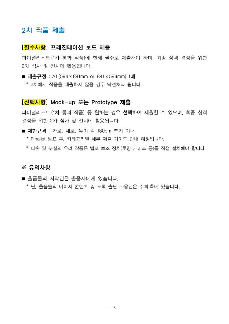 제52회 대한민국디자인전람회 개최공고-5.JPG