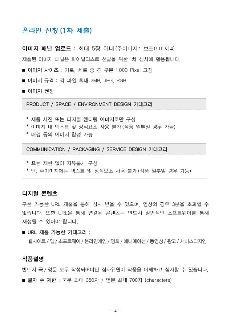 제52회 대한민국디자인전람회 개최공고-4.JPG