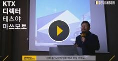 일본 환경 디자인과 비즈니스 전략 KTX 디렉터 테츠야 마쓰모토