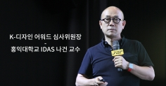 K-디자인 어워드 심사위원장 심사 총평 홍익대학교 IDAS 나건 교수