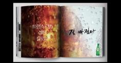 중앙대학교  신동진, 김혜정, 한영진 : DCA광고 어워드 2014 대상...