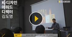 무자본 창업 : 리소스 포트폴리오 K-디자인 어워드 디렉터 김도영
