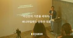디자인 스튜디오 창업 이야기 써니아일랜드 심준우 대표