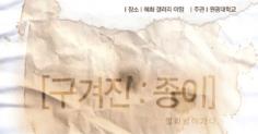 [서울] 구겨진 종이: 멀리날아가다. 원광대학교 순수미술학부 환경조각과 졸업작품전시전