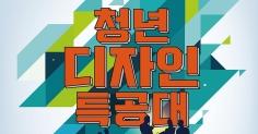 [07월 31일까지] 청년 DESIGN 4.0 특공대 참가자 모집