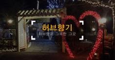 [대전] 허브향이 그윽한 그곳 - 허브향기