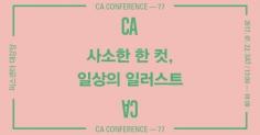 CA 컨퍼런스 77TH 소소한 한 컷, 일상의 일러스트