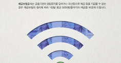 한국기술교육대학교 이기복, 제4회 예금보험공사 대학(원)생 광고...