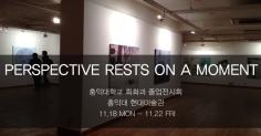 [서울] 홍익대학교 회화과 졸업전시회 : Perspective rests on a moment