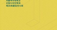 [서울] 서울여자대학교 산업디자인과 졸업전시회_ RE:BORN