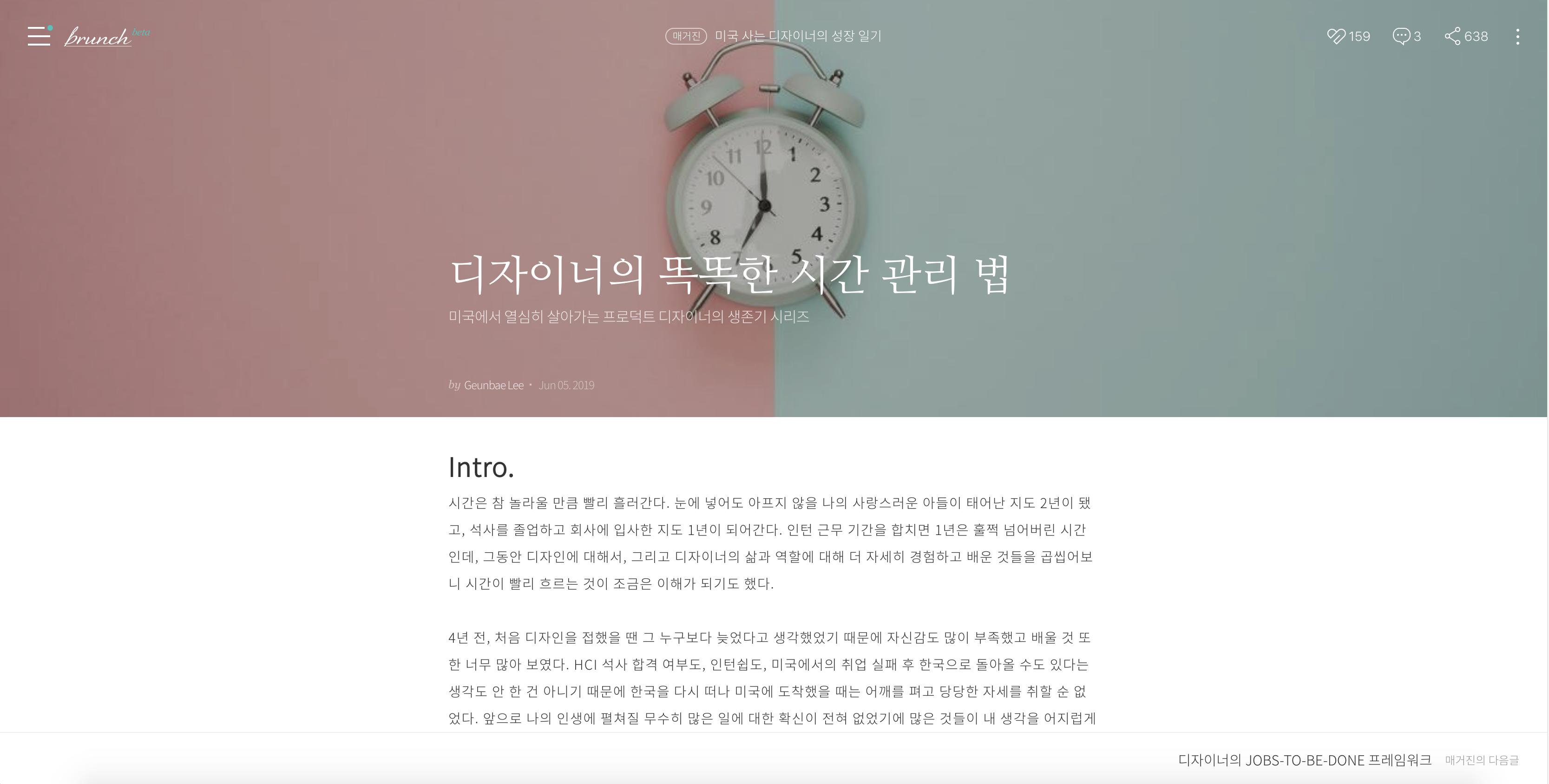 6. 디자이너의 시간 관리법 - 브런치 (4분 44초).png