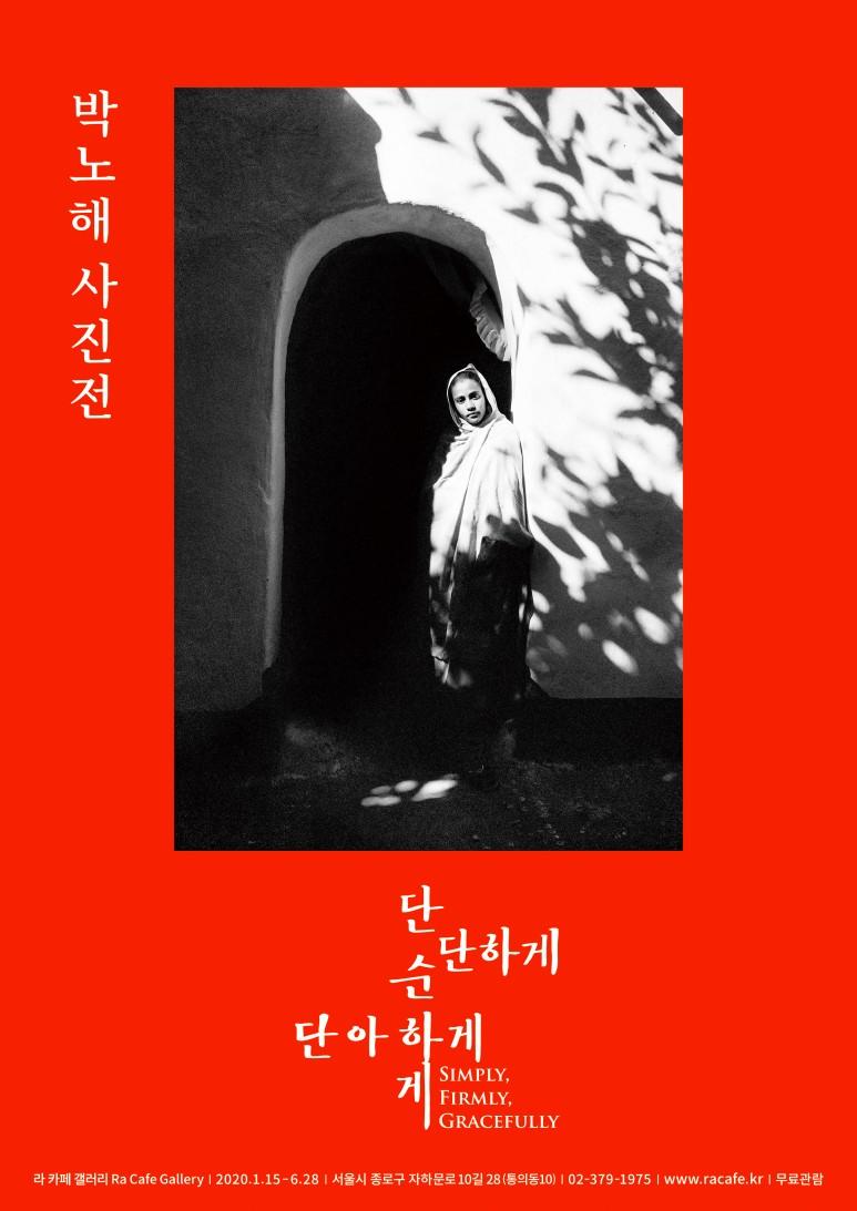 라카페갤러리포스터-박노해사진전-단단단.jpg
