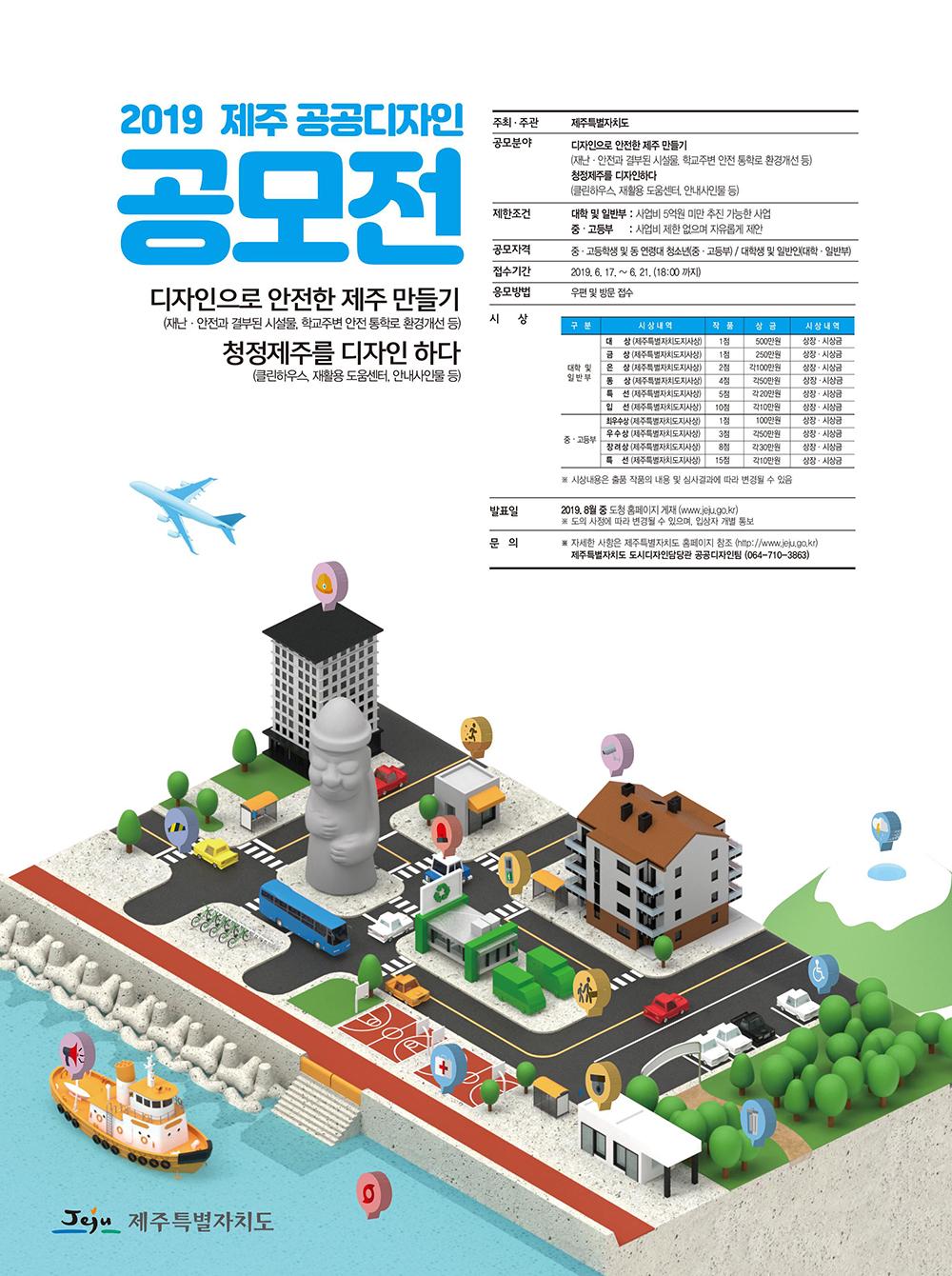 제9회 공공디자인 공모전 포스터.jpg