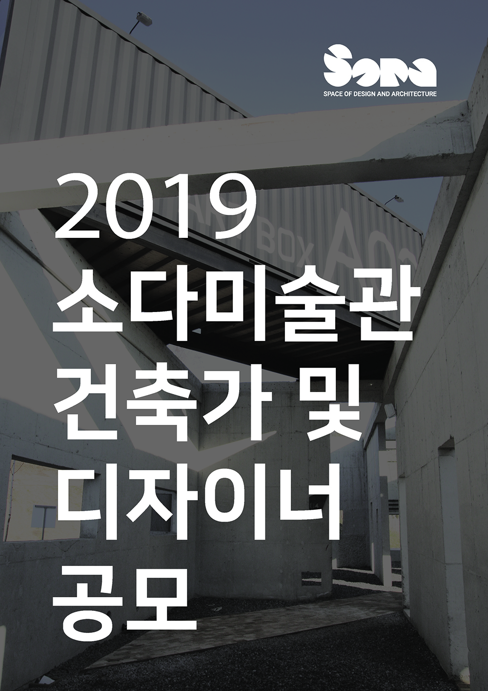 2019_소다미술관_건축가_디자이너_공모.jpg