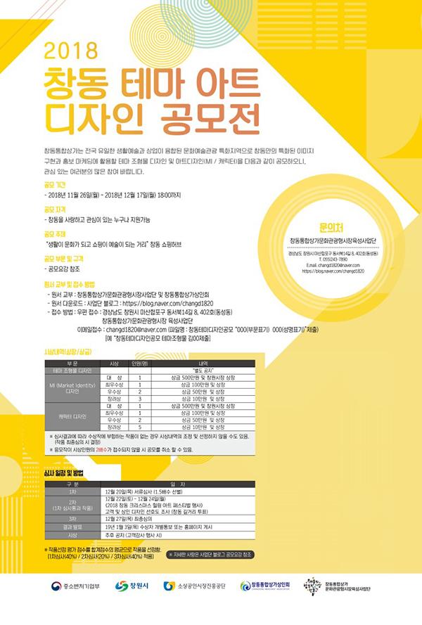 2018_창동_테마_아트_디자인_공모전_포스터_(재공모).jpg