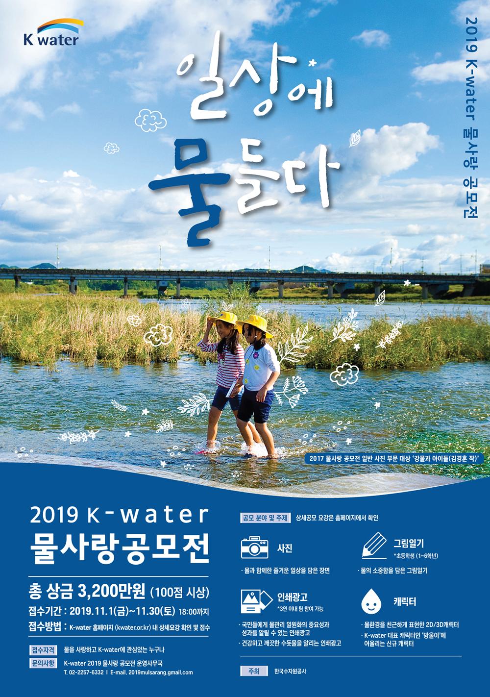 2019_물사랑공모전_포스터.png