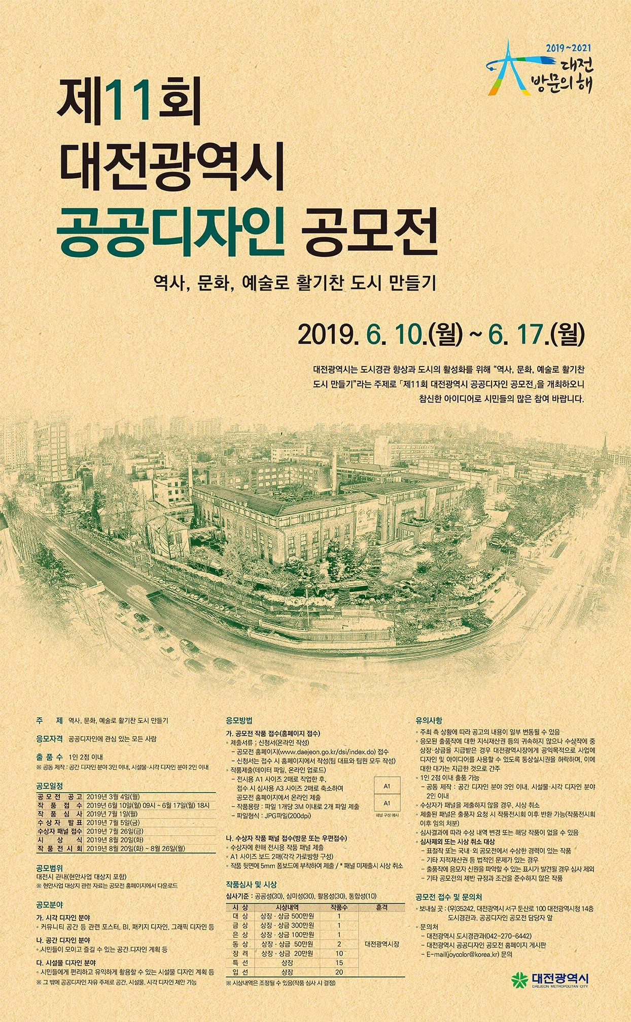 제11회 공공디자인 공모전 포스터.jpg