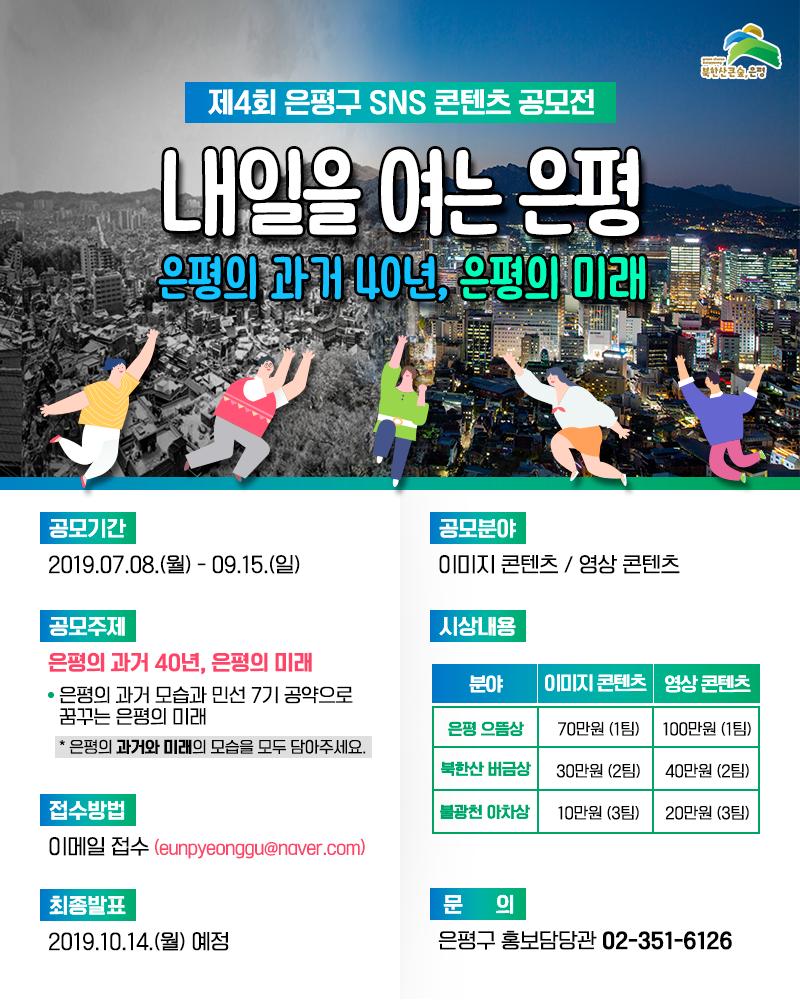 20190619_은평구공모전1_수정.png